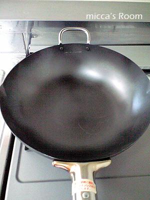 中華鍋をおろす_b0245038_9535721.jpg