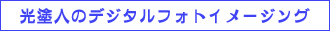 f0160440_710651.jpg