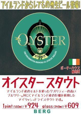 アイルランドからレアもの樽生登場!アイルランド産の牡蠣を使用したオイスタースタウトです!_c0069047_17445094.jpg