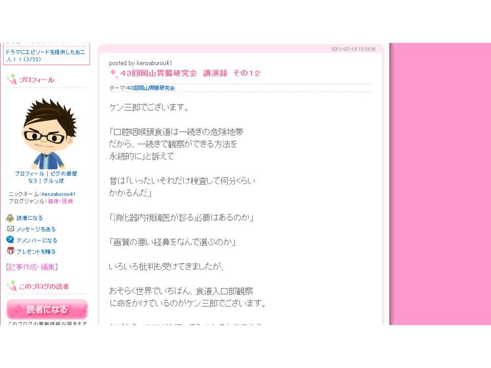 Googleで「食道癌のブログ」をひく_b0180148_1814965.jpg