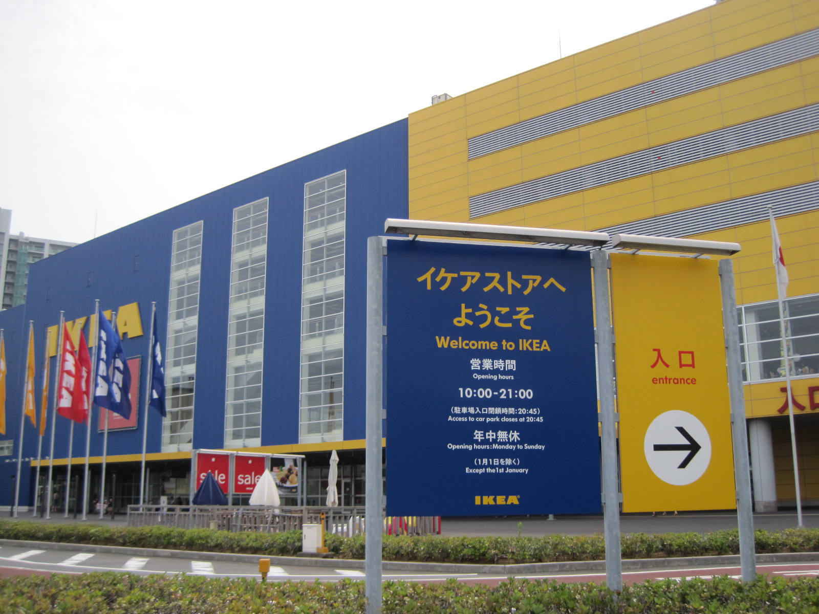 IKEA船橋店でお買い物♪_f0236260_20372147.jpg