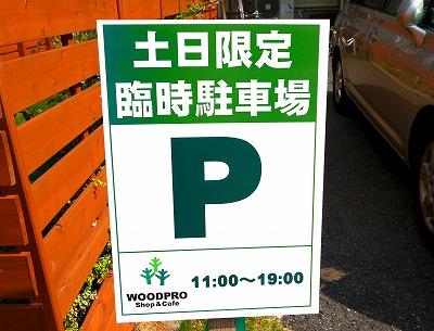 【土日限定臨時駐車場】のお知らせ_d0237564_1528323.jpg