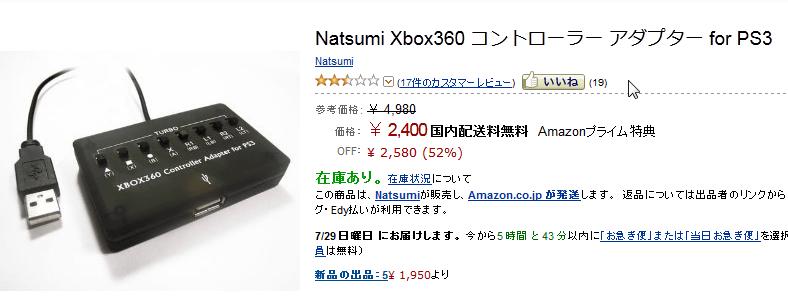 彼女の名は、Natsumi。_c0004568_10312689.png
