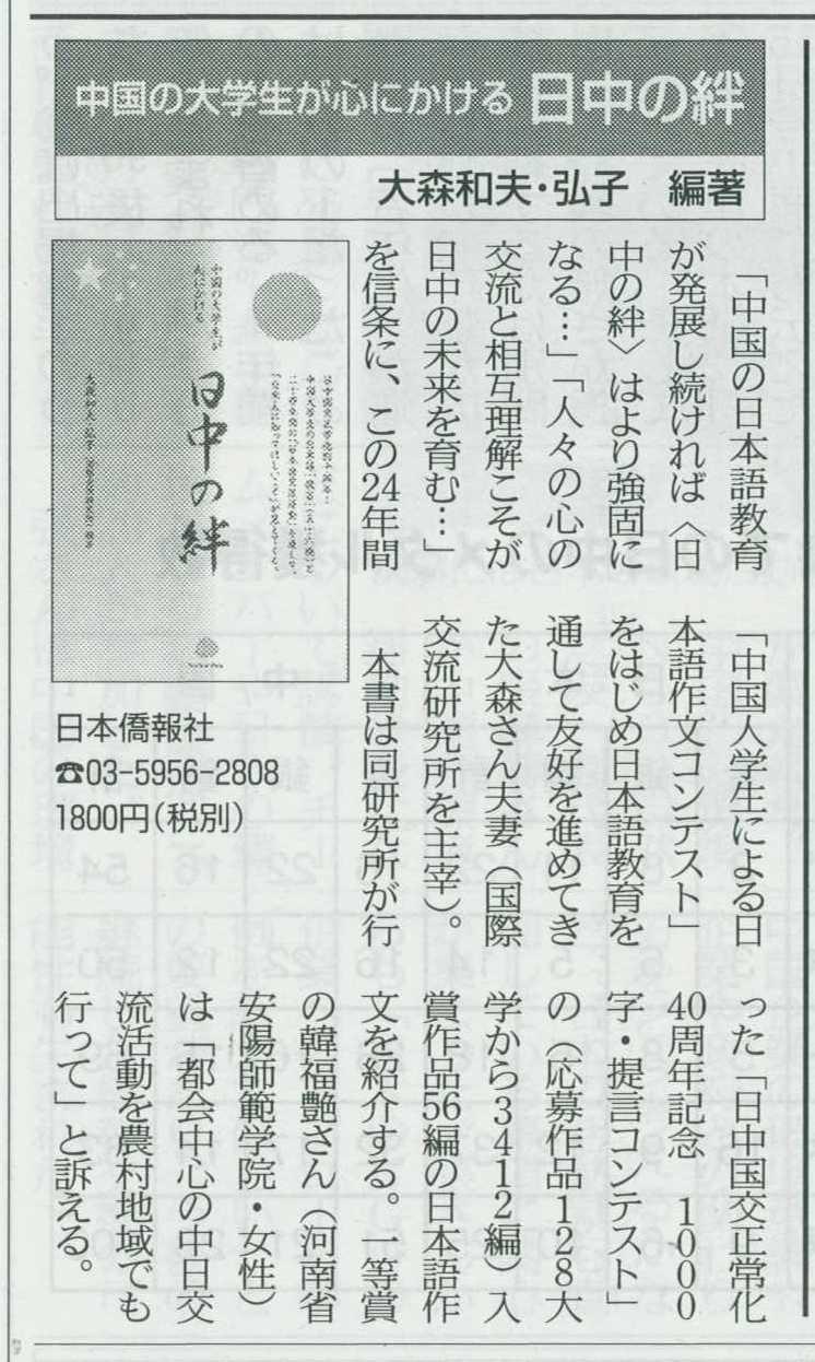 最新刊の『日中の絆』、日中友好協会機関紙に書評された_d0027795_14475253.jpg