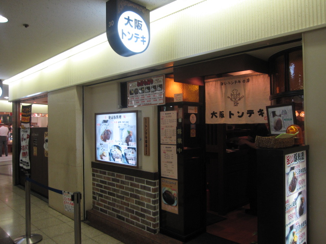 7/27食べある紀Vol.2 大阪トンテキ3ビル店「トンテキ丼」¥650@大阪駅前第3ビル_b0042308_12301214.jpg