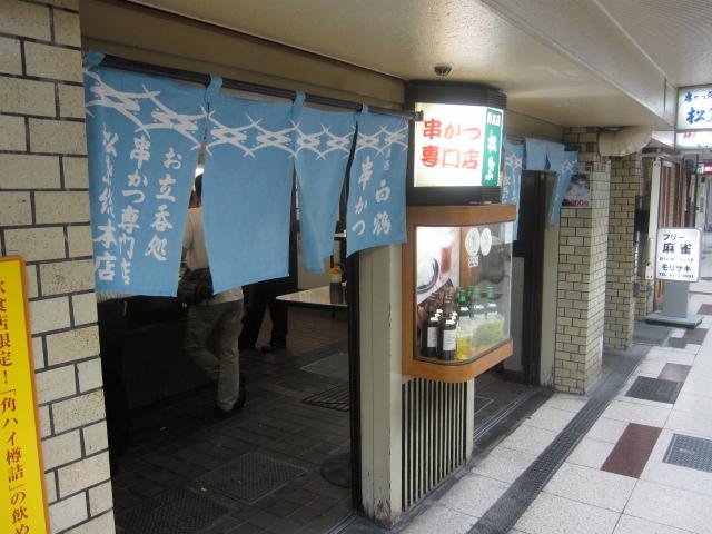 7/27食べある紀Vol.3 松葉総本店@新梅田商店街_b0042308_20304646.jpg