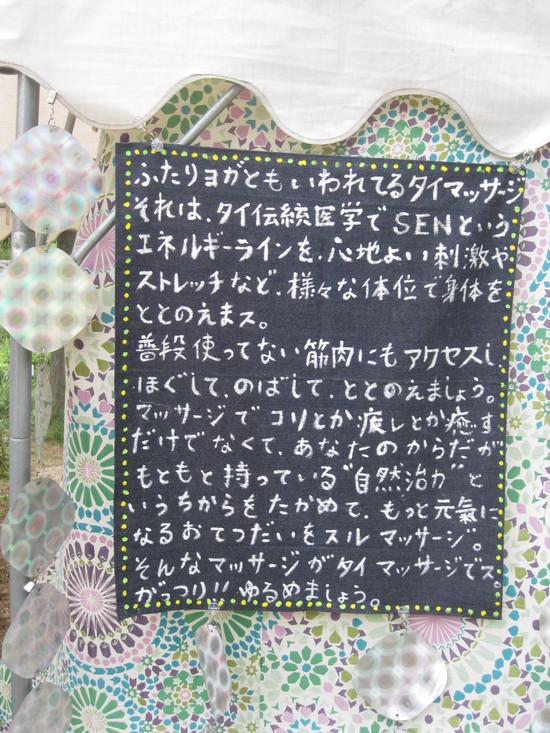 2012「風のまつり」2日目☆_a0125419_810333.jpg
