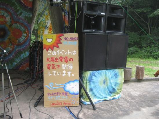2012「風のまつり」2日目☆_a0125419_8112353.jpg