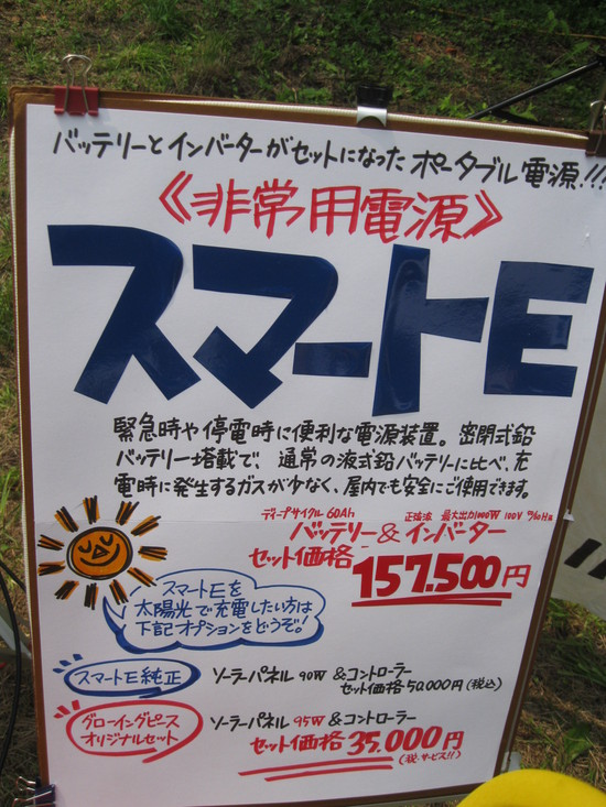 2012「風のまつり」2日目☆_a0125419_8122296.jpg