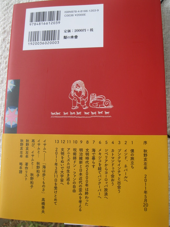 2012「風のまつり」2日目☆_a0125419_814981.jpg