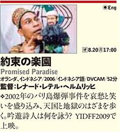 インドネシアの映画「監獄と楽園」他2本@ ドキュメンタリー・ドリーム・ショー ――山形 in 東京20122_a0054926_1023483.jpg