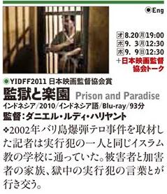 インドネシアの映画「監獄と楽園」他2本@ ドキュメンタリー・ドリーム・ショー ――山形 in 東京20122_a0054926_1032635.jpg