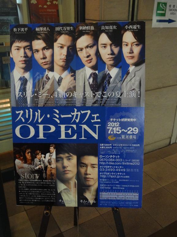 報告会改めミュージカル観賞会♪_d0219834_8101464.jpg