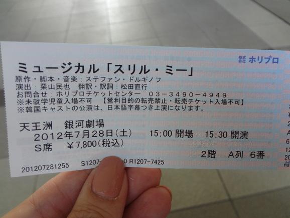 報告会改めミュージカル観賞会♪_d0219834_8175035.jpg