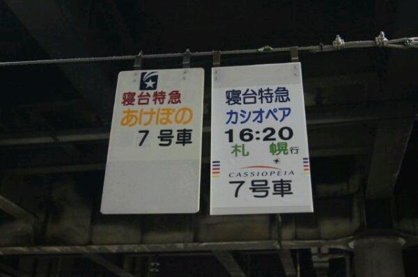 あけぼのちゃんに初乗車_d0249867_0343524.jpg