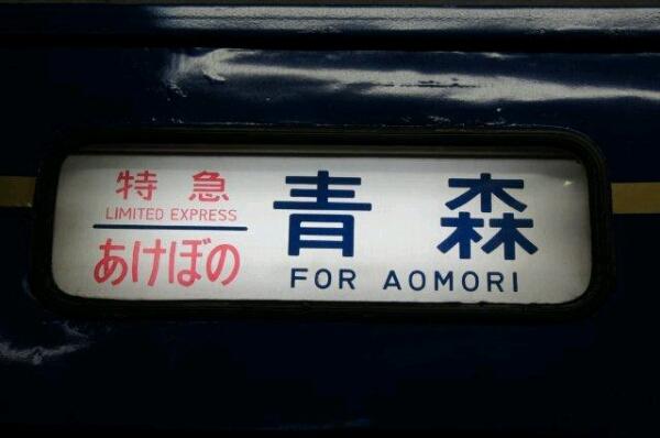 あけぼのちゃんに初乗車_d0249867_0353078.jpg