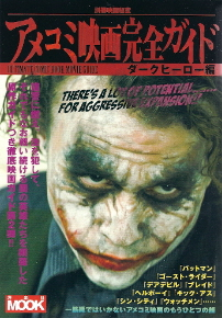 『アメコミ映画完全ガイド/ダークヒーロー編』_e0033570_7195086.jpg