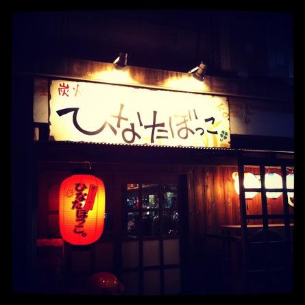 7/29 店長日記_e0173381_17502120.jpg