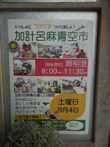 8月4日(土曜日)は、加計呂麻青空市♪_e0028387_205847.jpg