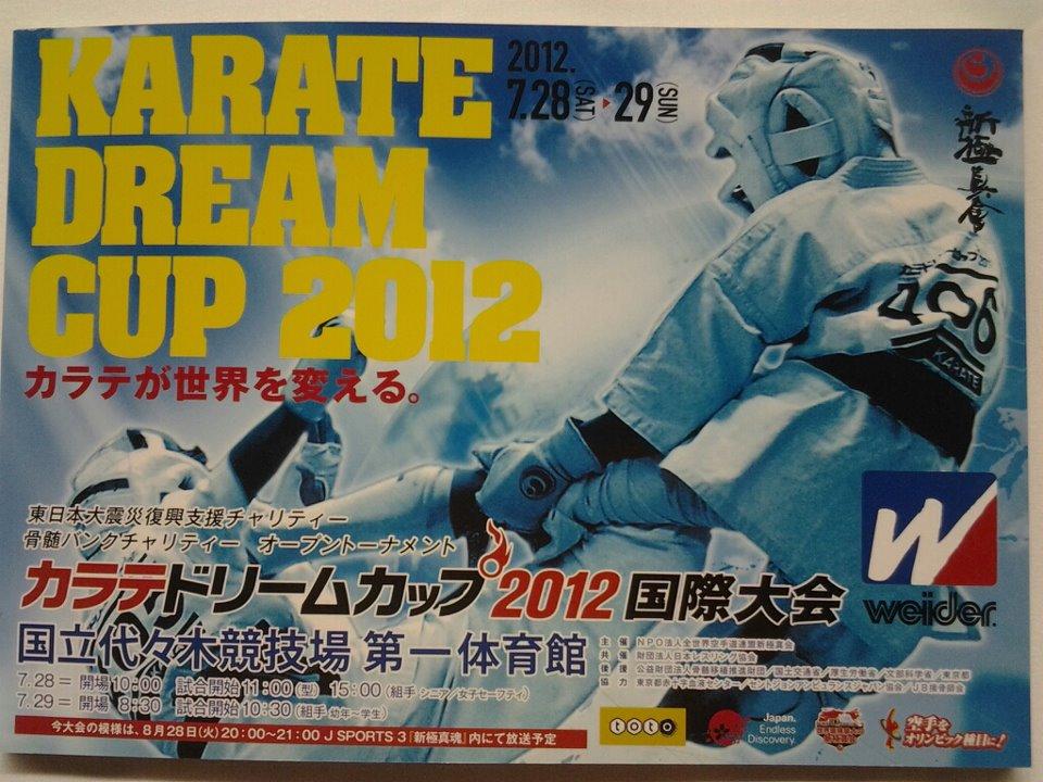 カラテドリームカップ2012 初日_c0186691_0271574.jpg