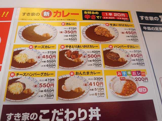すき家の新カレー   東大阪加納店_c0118393_8433955.jpg