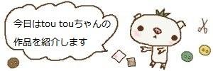 作品紹介 ~5~_d0258402_062668.jpg