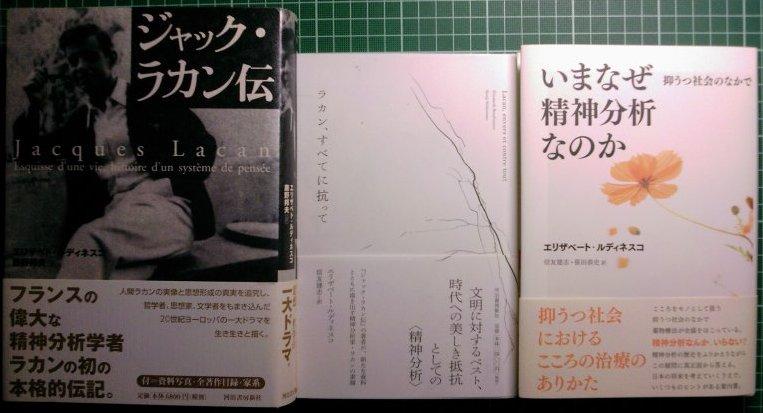 2012年7月の注目新刊など:ルディネスコ『ラカン、すべてに抗って』ほか_a0018105_1222864.jpg