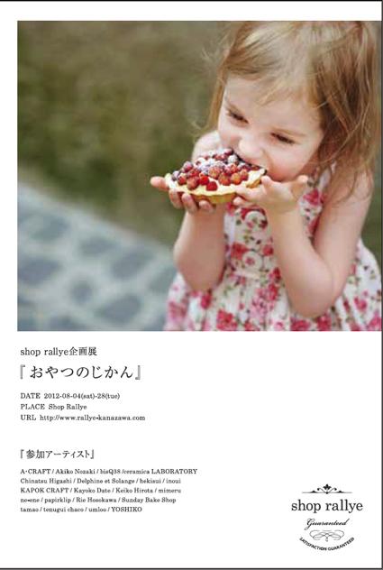 イベント「おやつのじかん」_a0166313_1125381.png