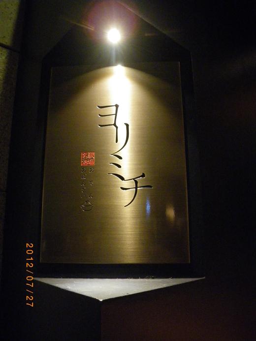 名鉄酒場ヨリミチ_d0063218_11324833.jpg