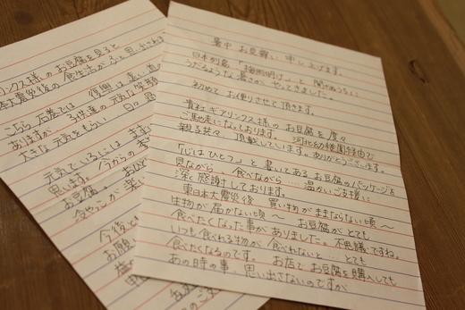 石巻からの手紙_d0063218_12484227.jpg