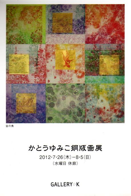 かとうゆみこ銅版画個展_a0072623_10495738.jpg