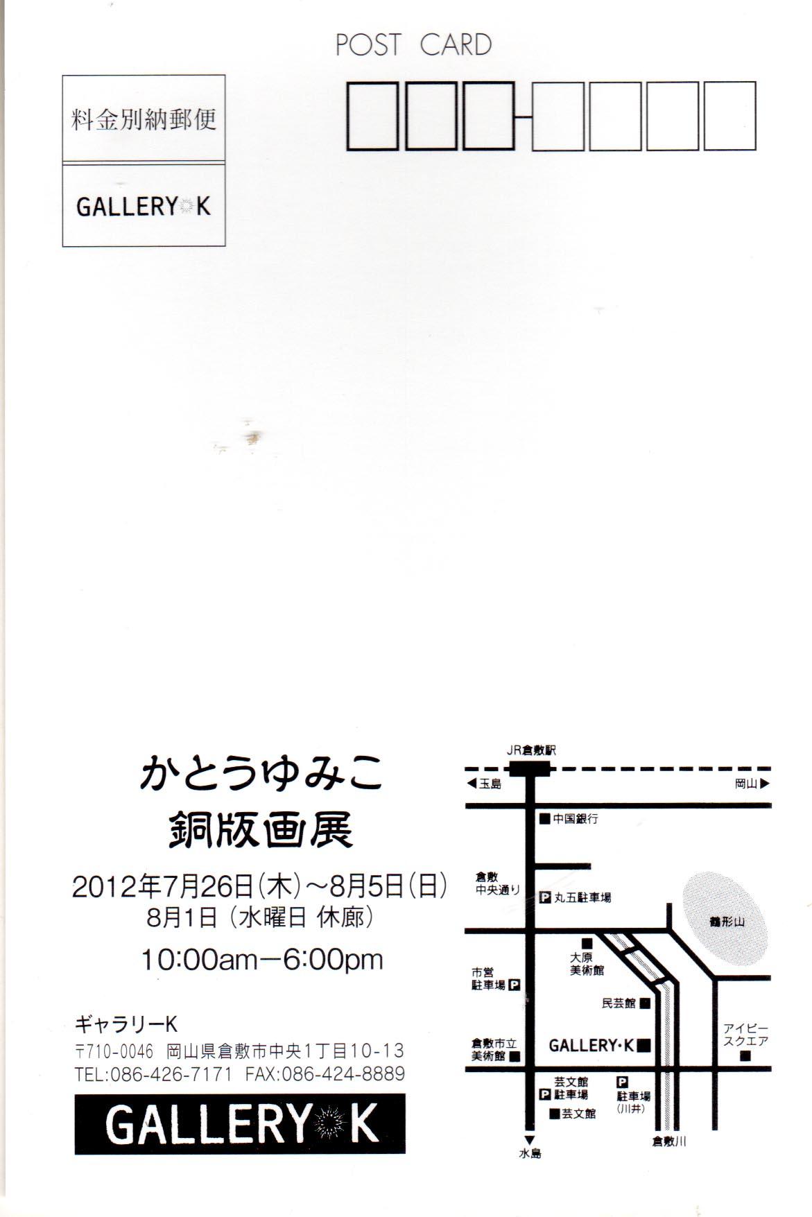 かとうゆみこ銅版画個展_a0072623_10501869.jpg