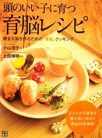 新刊「頭のいい子に育つ育脳レシピ(日東書院)」発行のお知らせ♪_b0204930_231018100.jpg