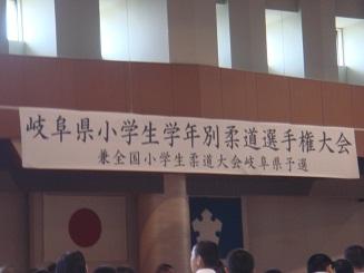 第9回岐阜県小学生学年別選手権柔道大会_d0010630_1101795.jpg