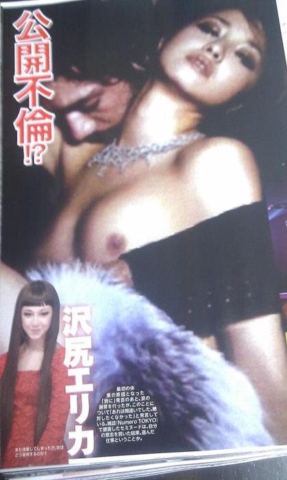 沢尻エリカの乳首_a0019032_16115774.png