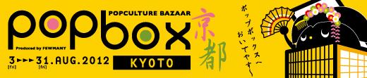 POPBOX京都!!_f0010033_10494414.jpg