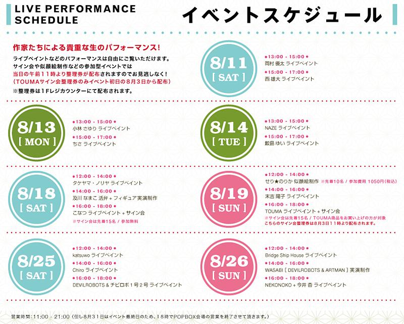 POPBOX京都!!_f0010033_11533252.jpg