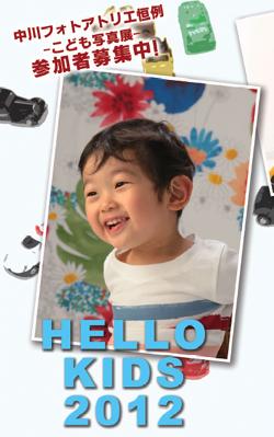 「HELLO KIDS 2012」写真展開催_a0097735_1932876.jpg