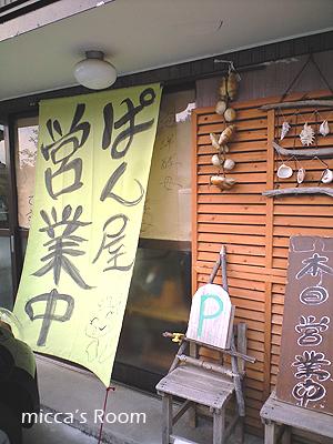 和みパンるんるんと掛川西の市納涼祭り_b0245038_2033255.jpg