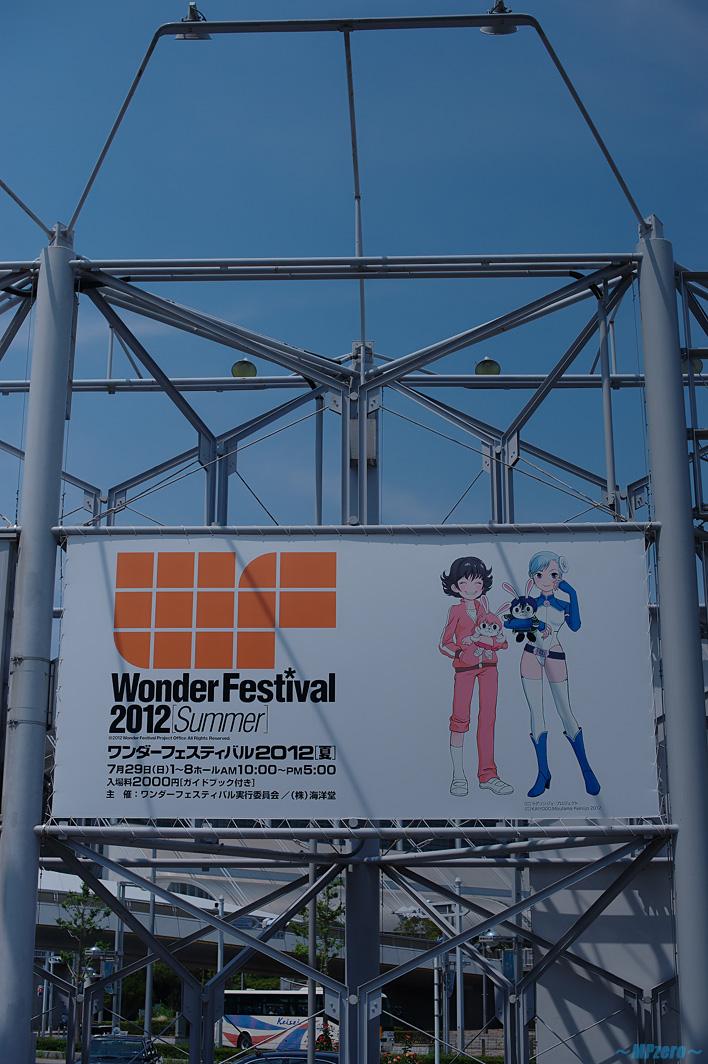 ■2012/07/29 ワンダーフェスティバル 2012 夏(WonderFestival 2012 Summer)_f0130741_2591845.jpg