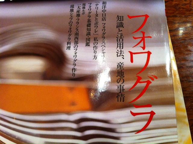 7月31日(火)のランチメニュー&フォアグラ!!_d0243849_2394761.jpg