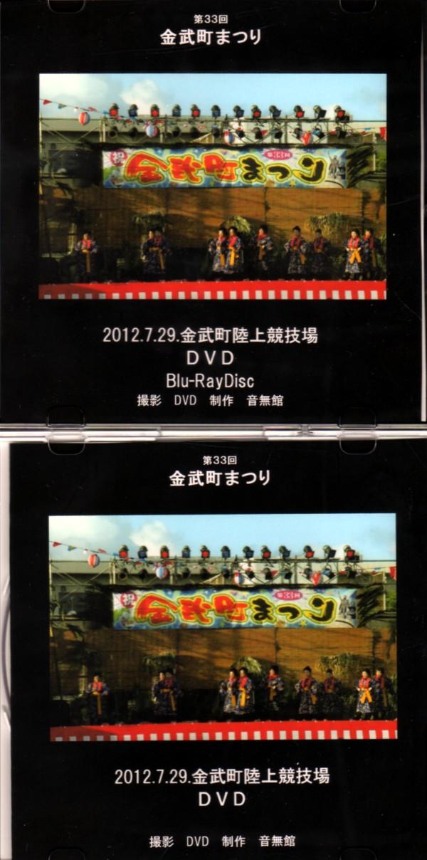 DVD完成_e0166355_1223322.jpg