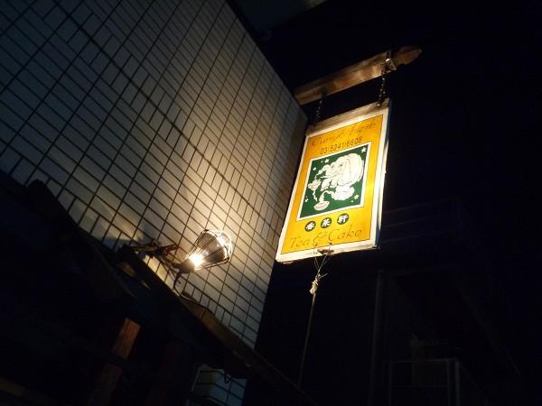 富士見台 : 丁寧なカレーと和洋惣菜 『香菜軒』_e0152073_022408.jpg