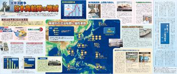 *萌連想*1054 戦時日本商船史_e0151275_12521062.jpg