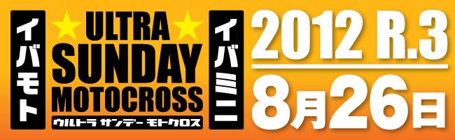 ウルトラサンデーMX R-3 WEBエントリー受付開始!_f0158379_1632420.jpg