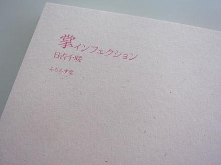 f0071480_1982647.jpg