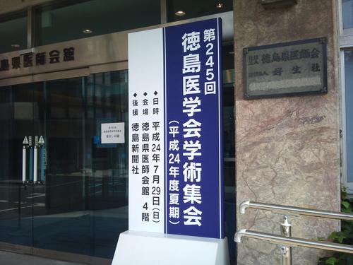 徳島医学会で発表してきました。_a0221584_10255583.jpg