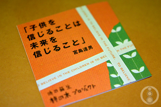 「時の蘇生」 柿の木プロジェクト_c0229485_2112187.jpg