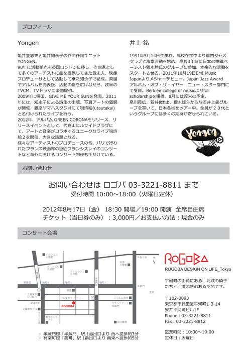 Yongen 真夏の夜の唄詩絵_e0030586_19164921.jpg