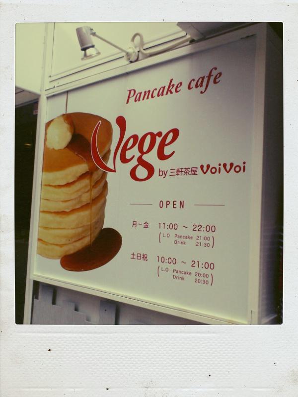 名古屋でいただける美味しいパンケーキ@Vege_b0065587_1936474.jpg